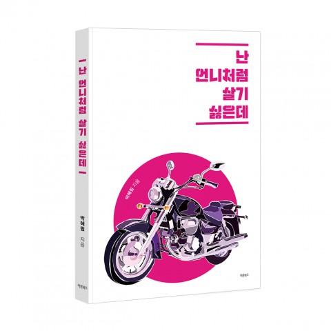 바른북스 출판사, 박혜림 지음, 난 언니처럼 살기 싫은데, 1만4800원