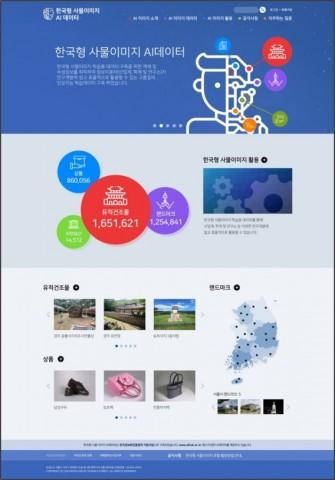 1월, AI 허브 홈페이지에 공개된 한국형 사물이미지 AI데이터 서비스 페이지