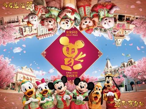 홍콩 디즈니랜드 리조트가 새해를 맞아 다양한 프로모션을 선보인다