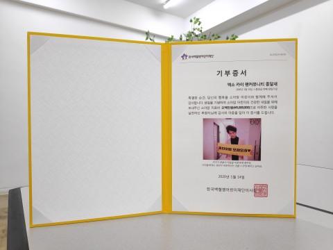 한국백혈병어린이재단에서 발행한 기부증서(사진: 종달새 제공)