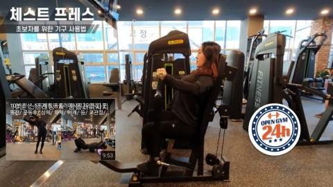 오픈 트레이닝 영상, 기구별 운동사용법과 운동방법에 대해서 자체 모니터와 휴대폰을 사용하여 운동트레이닝을 받을 수 있다