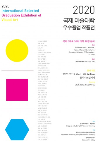 동덕아트갤러리에서 열리는 2020 국제 미술대학 우수졸업작품전 안내 포스터