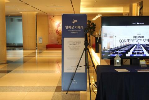 호텔푸르미르 로비에 설치된 열화상 카메라