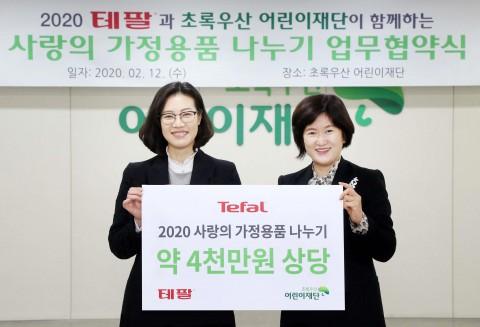 왼쪽부터 초록우산 어린이재단 여인미 서울지역본부장, 테팔 팽경인 사장
