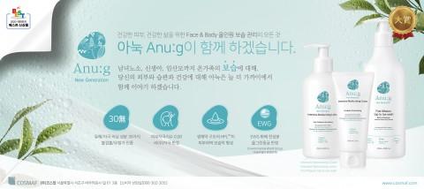 2020 대한민국 베스트 신상품 大賞에 선정된 아눅