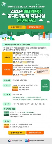 2020년 공학연구팀제 연구팀 모집 초청장