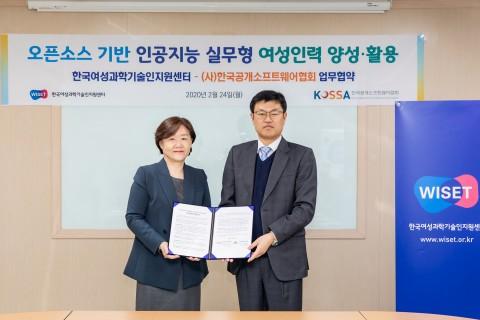 왼쪽부터 안혜연 WISET 소장과 장재웅 KOSSA 협회장