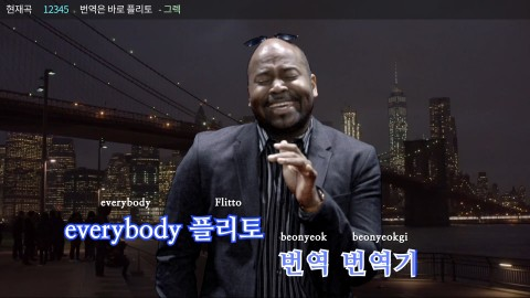 플리토X그렉 CM송 영상