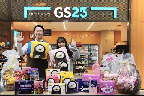 GS25 직원이 화제 캐릭터와 컬래버 한 밸런타인 기획 세트를 소개하고 있다