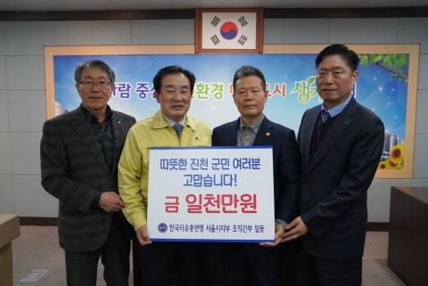 한국자유총연맹 서울시지부는 7일 충북 진천군청을 방문해 후원금 1000만원을 전달했다