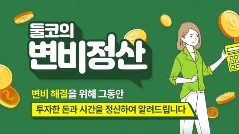 둘코락스가 2020년 신규 TV 광고를 공개했다