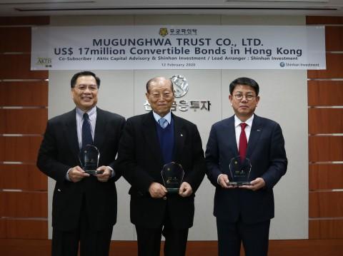왼쪽부터 해외기관투자자 Aktis Capital의 Danny Ong Yee 회장과 무궁화신탁 이용만 회장, 신한금융 GIB 사업부문 정운진 부문장이 무궁화신탁의 해외전환사채 발행 주관을 마치고 기념촬영을 하고 있다