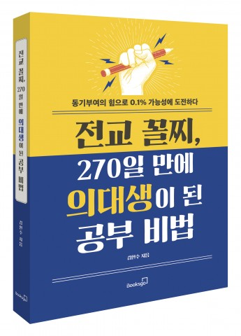'전교 꼴찌, 270일 만에 의대생이 된 공부 비법' 표지