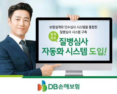 DB손해보험이 업계 최초로 질병 심사 자동화 시스템을 도입했다