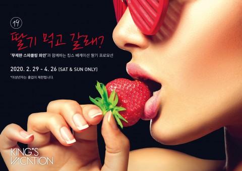 호텔 서울드래곤시티의 킹스베케이션 딸기 먹고 갈래? 이벤트 포스터