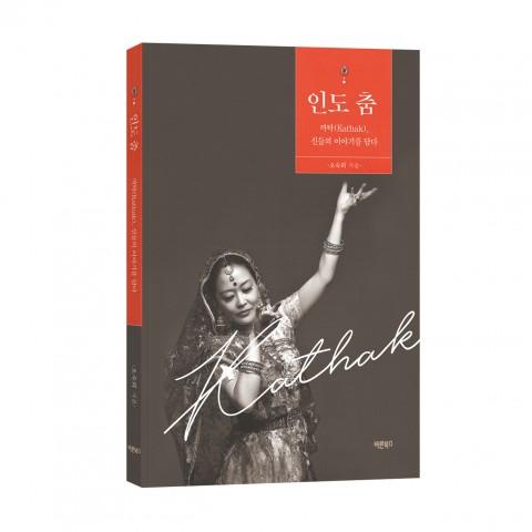 바른북스 도서출판사, 인도 춤, 오숙희 지음, 1만4000원