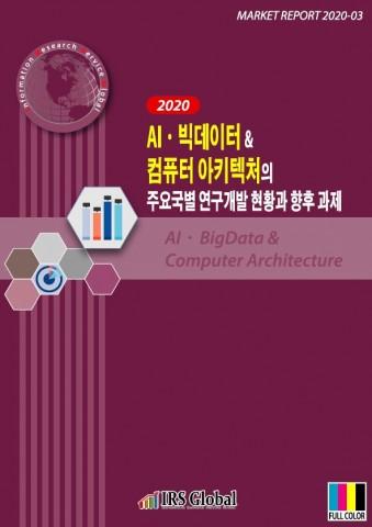 AI·빅데이터 & 컴퓨터 아키텍쳐의 주요국별 연구개발 현황과 향후 과제 보고서 표지