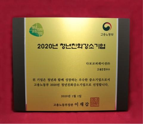 2020년 청년친화 강소기업 선정패