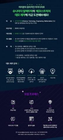 슈나이더 일렉트릭의 '2020 에코스트럭처 데모 챌린지(EcoStruxure Demo Challenge)' 포스터