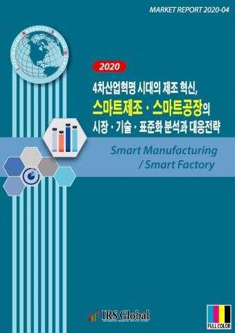 '4차산업혁명 시대의 제조 혁신, 스마트제조·스마트공장의 시장·기술·표준화 분석과 대응전략' 보고서 표지