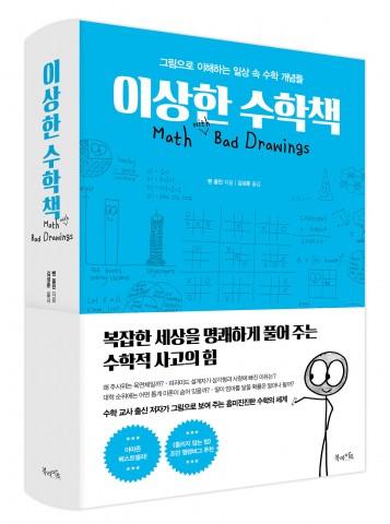 북라이프가 출간한 이상한 수학책 표지