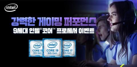 9세대 인텔 코어 프로세서 구매&퀴즈 이벤트