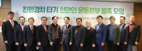 친환경차타기천만시민운동 발족모임에 참여한 전문가 인사