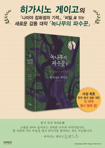 히가시노 게이고의 최신작 '녹나무의 파수꾼'