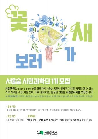 시민과학단1기 모집 안내 포스터