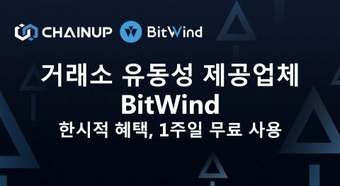 ChainUP 산하 유동성 서비스 플랫폼 BitWind가 1주일 무료 사용 행사 진행한다