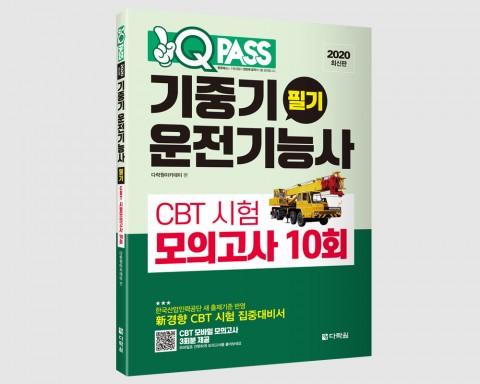 원큐패스 기중기운전기능사 필기 CBT 시험 모의고사 10회 표지