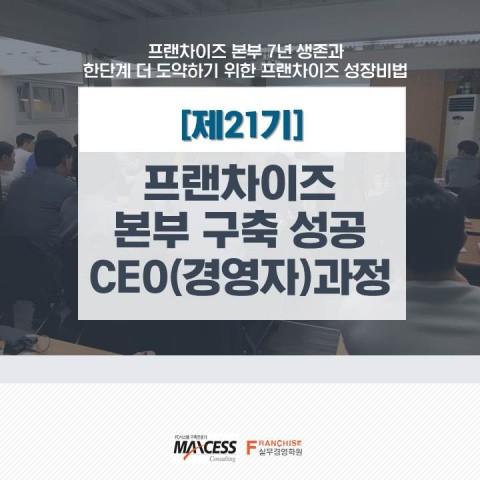 맥세스컨설팅은 '제21기 프랜차이즈 본부 구축 성공 CEO(경영자) 과정'을 개최한다