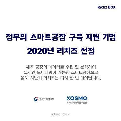 리치즈가 2020년 스마트 공장 구축 지원 기업으로 선정됐다