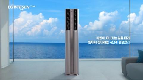 LG 휘센 씽큐 에어컨 광고영상 중 4단계 청정관리를 소개한다