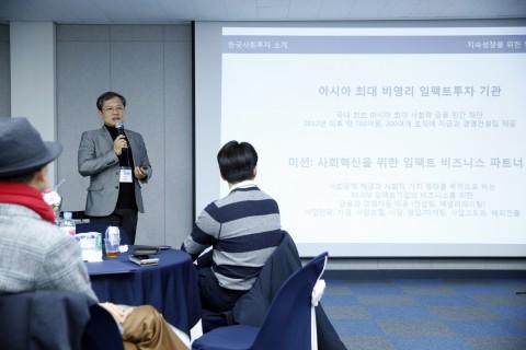 이종익 한국사회투자 대표가 지난해 말 서울혁신파크(서울 은평구)에서 열린 연말 네트워킹 행사에서 발표를 하고 있다