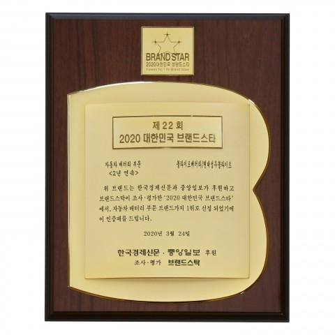 현대성우쏠라이트, '2020 브랜드스타' 자동차 배터리 부문 수상