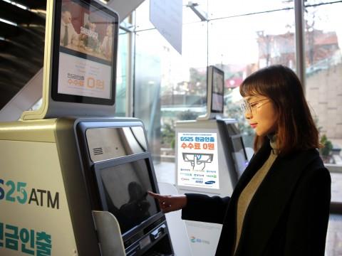 고객이 GS25의 ATM을 통해 현금 인출 서비스를 이용하고 있다