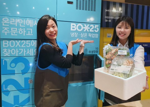 GS25가 업계 최초로 냉장 택배 픽업 보관함 BOX25를 론칭했다