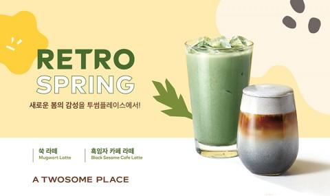 투썸플레이스가 봄 시즌 음료로 새롭게 선보인 음료 2종 '쑥 라떼'와 '흑임자 카페라떼'