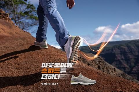 글로벌 아웃도어 스포츠 브랜드 컬럼비아가 극강의 쿠셔닝과 가벼운 무게로 발에 부담을 줄여 속도감과 편안함을 느낄 수 있는 '비테스(VITESS)™ 컬렉션'을 출시한다