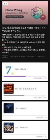 뮤빗의 673회차 쇼!음악중심 글로벌 투표 앱 화면
