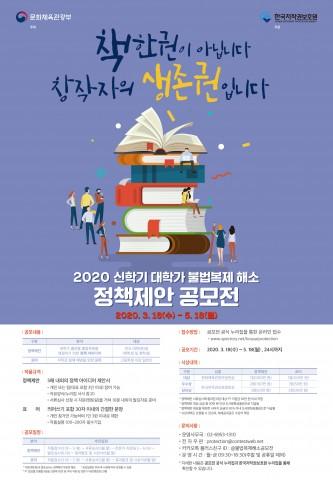 2020 신학기 대학가 불법복제 해소 정책제안 공모전 안내 포스터