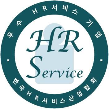 우수 HR서비스기업 인증 로고