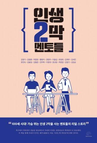 렛츠북, 브레인플랫폼 김영기 외 17인, 2만원