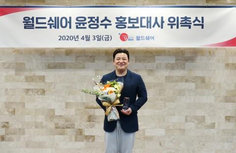 국제구호개발 NGO 월드쉐어가 개그맨 윤정수를 홍보대사로 위촉했다