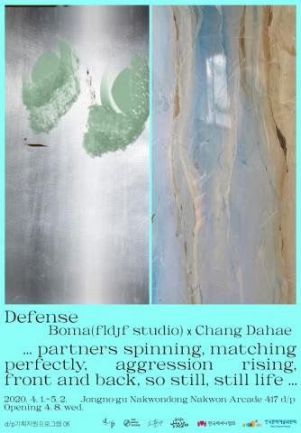'Defense' 전시회 포스터