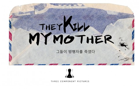 영화 '그들이 방행자를 죽였다' 포스터