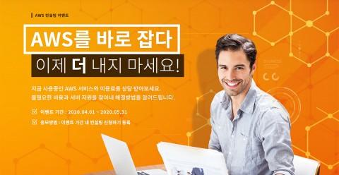 디딤365의 AWS 무료 컨설팅 및 비용 상담 이벤트