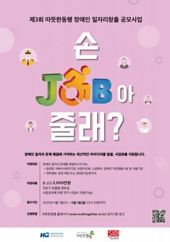 2020 제3회 따뜻한동행 장애인 일자리 창출 사업 포스터