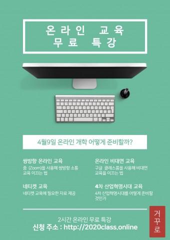 거꾸로미디어연구소의 온라인 교육 무료 특강 포스터